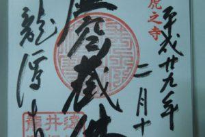 龍潭寺(浜松)の御朱印