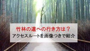 竹林の道行き方