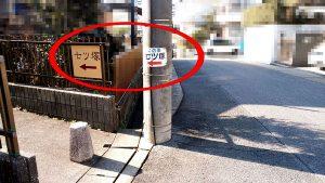 七ツ塚の近くにある標識