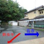 鈴虫寺の最寄りバス停からのアクセス方法を画像で紹介!周辺駐車場の場所も