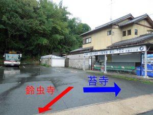 鈴虫寺アクセス