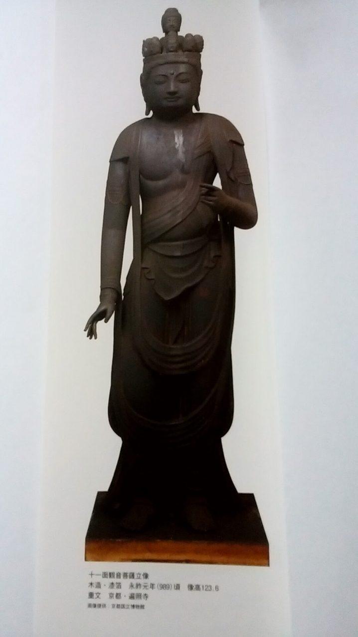 遍照寺の十一面観音菩薩立像