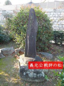 義元公戦評之松の石碑