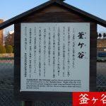 桶狭間の戦いで織田信長が潜んでいた釜ヶ谷の場所は?地図と画像で説明