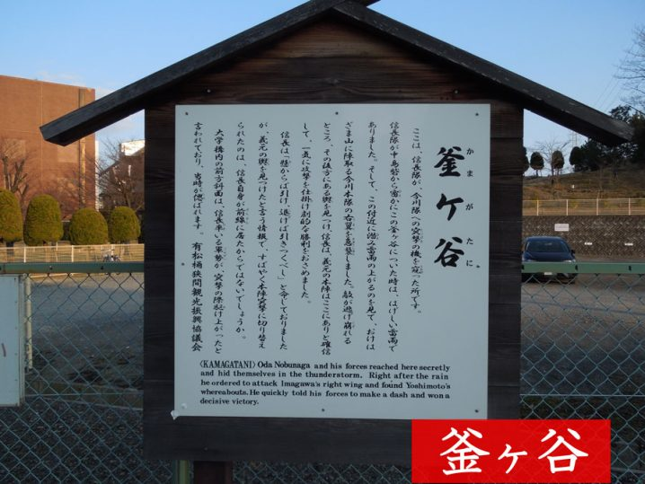 桶狭間・釜ヶ谷の看板