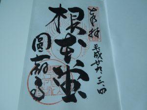 播州薬師霊場 第十六番の御朱印