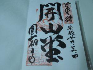 開山堂の御朱印(日本語)