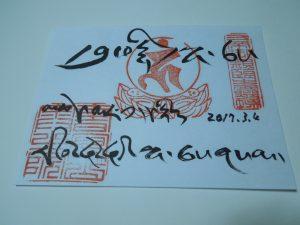 開山堂の御朱印(チベット語)