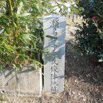 瀬名氏俊陣地跡の場所の地図は?名古屋にある桶狭間の戦いの史跡