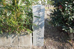 瀬名氏俊陣地跡(桶狭間の戦い)