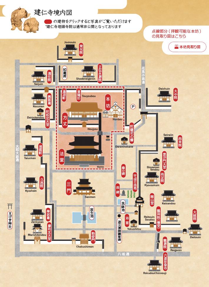 建仁寺の境内案内図