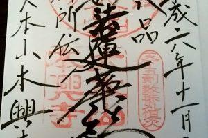 本興寺(尼崎)の御朱印