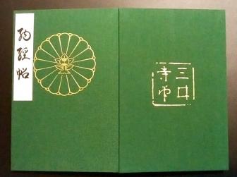 三井寺オリジナル御朱印帳