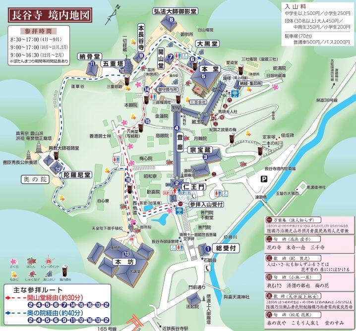 長谷寺(奈良)の境内案内図