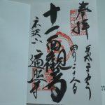 京都遍照寺の御朱印の種類や値段は?授与所の場所も画像で紹介