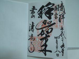 京都十三佛霊場・第2番札所の御朱印