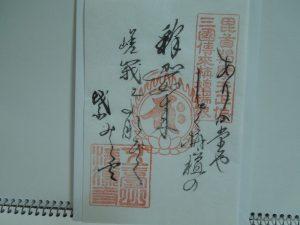 京都十三佛霊場・第2番札所の御詠歌