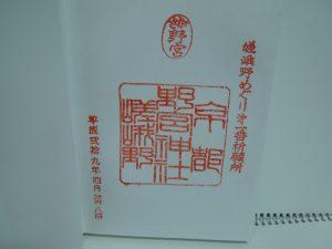 野宮神社の御朱印