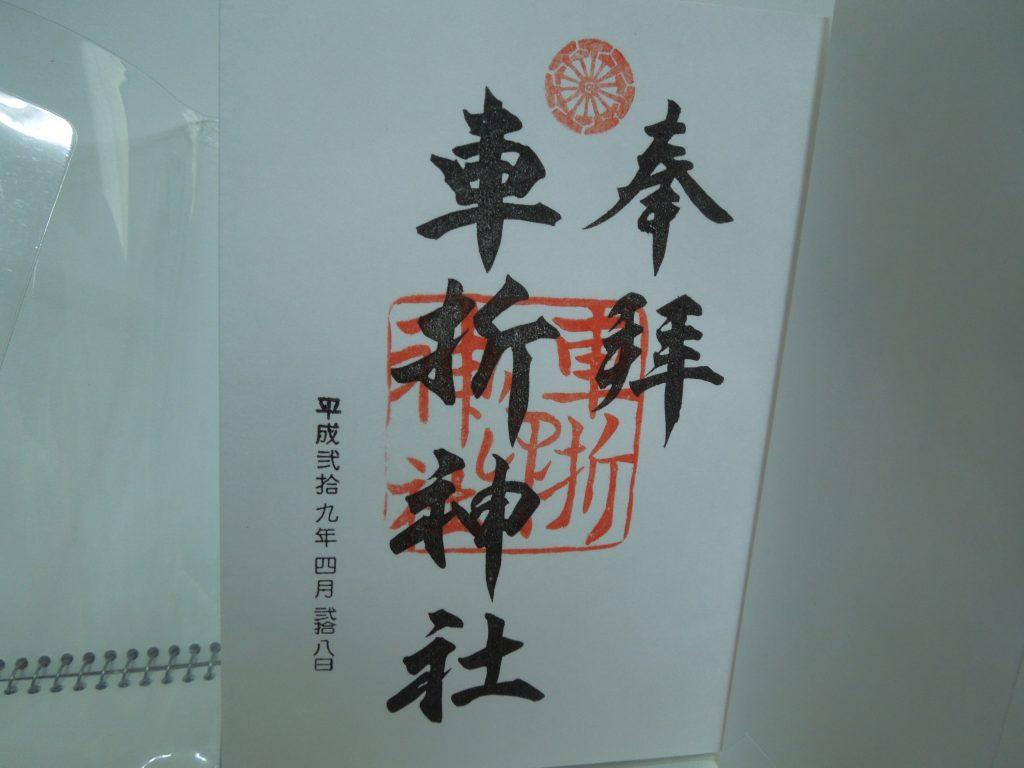 京都・車折神社の御朱印