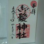 京都御髪神社の御朱印を頂ける時間と場所は?種類も画像で紹介