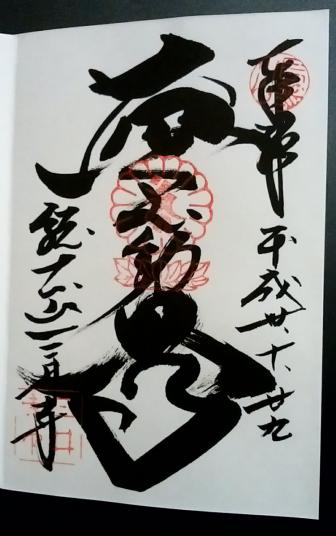 御朱印「黄不動尊」(三井寺)