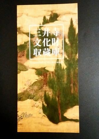 三井寺文化財収蔵庫の拝観の栞