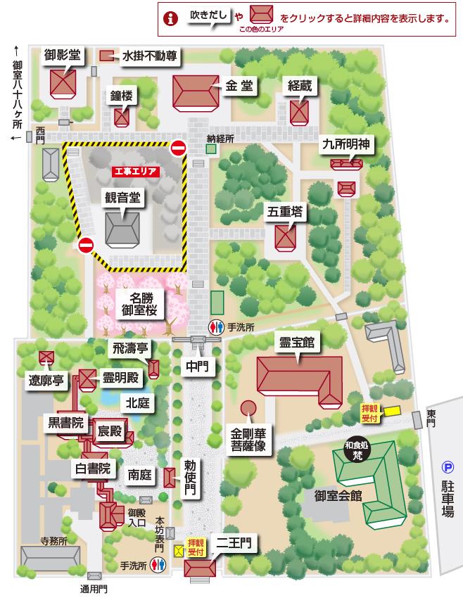仁和寺の境内案内図