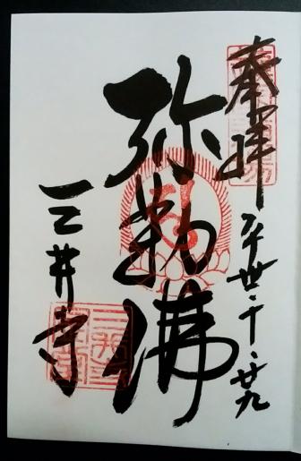 金堂の御朱印「弥勒佛」(三井寺)