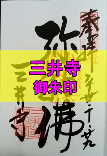 三井寺金堂の御朱印アイキャッチ画像