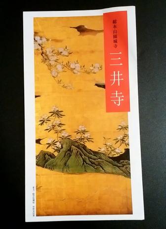 三井寺の参拝の栞