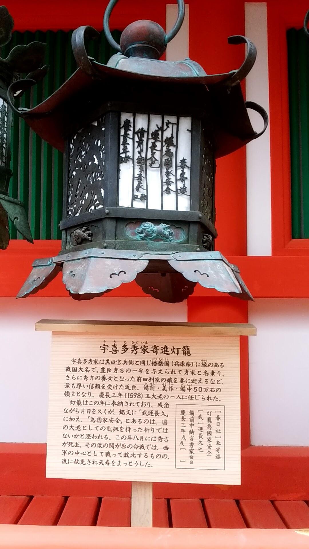 宇喜多秀家の燈籠