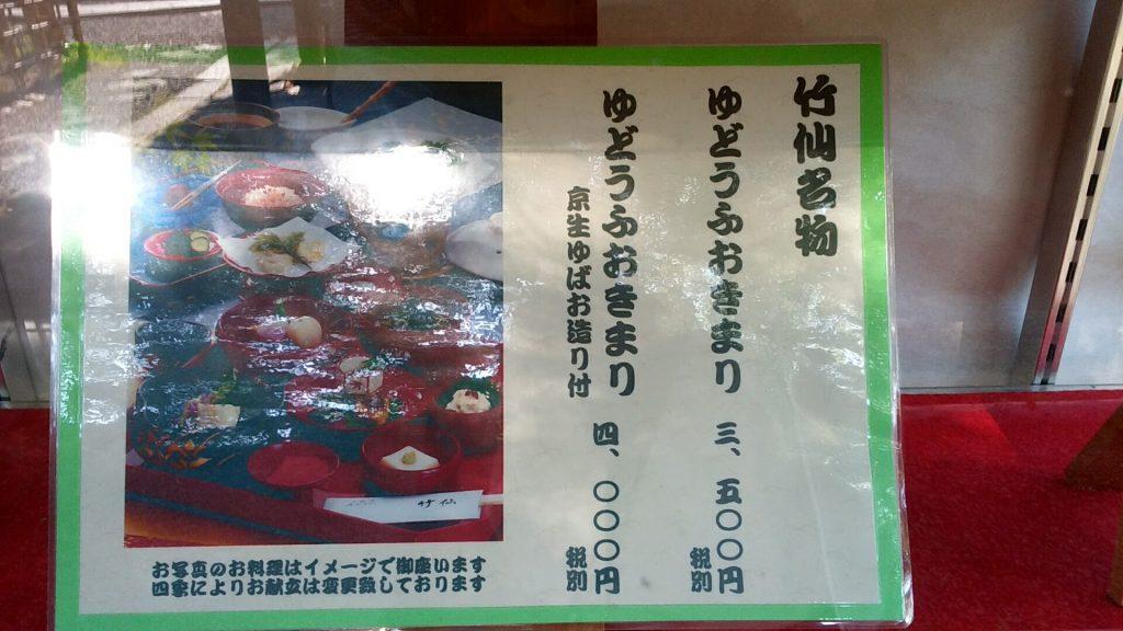 湯豆腐 竹仙のメニュー1