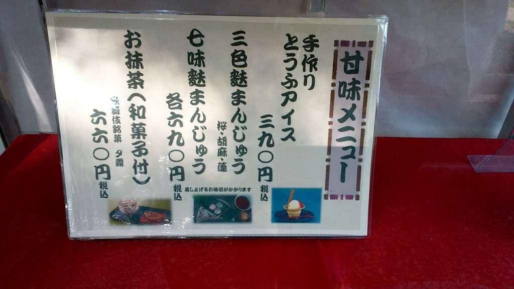 湯豆腐 竹仙のメニュー2