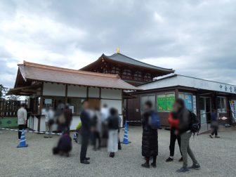 興福寺中金堂の拝観受付