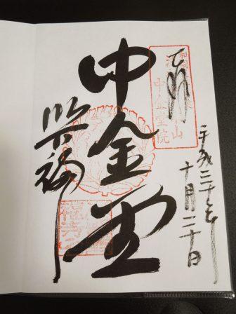 興福寺中金堂の御朱印