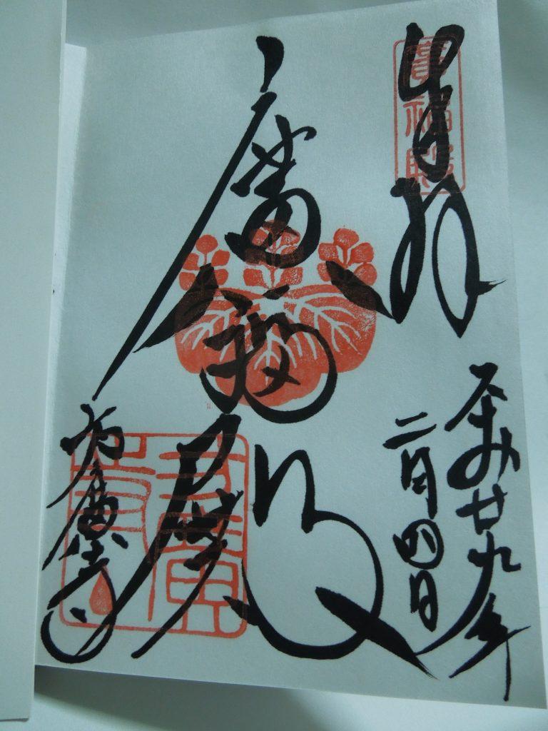 京都・方広寺の御朱印