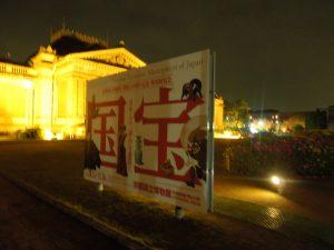京博の国宝展の看板