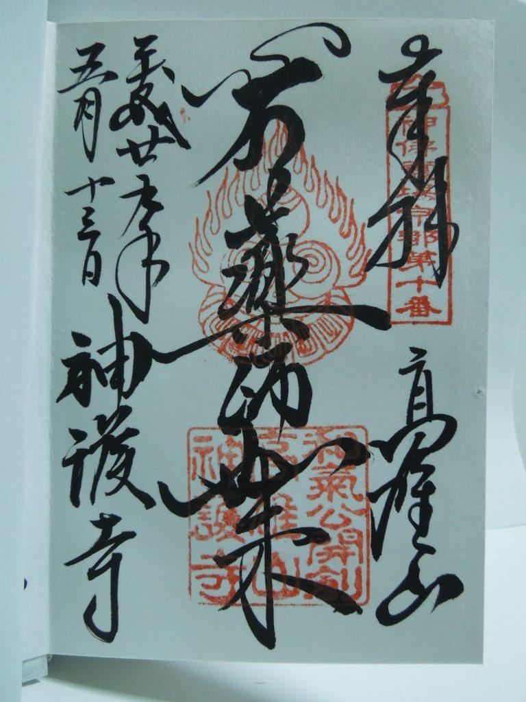 神仏霊場の第90番札所(京都第10番札所)の御朱印