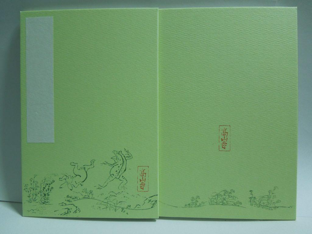 高山寺の御朱印帳(鳥獣戯画)