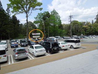 春日大社の駐車場(萬葉植物園の東門の前)