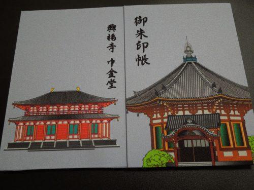 興福寺中金堂再建記念の限定御朱印帳
