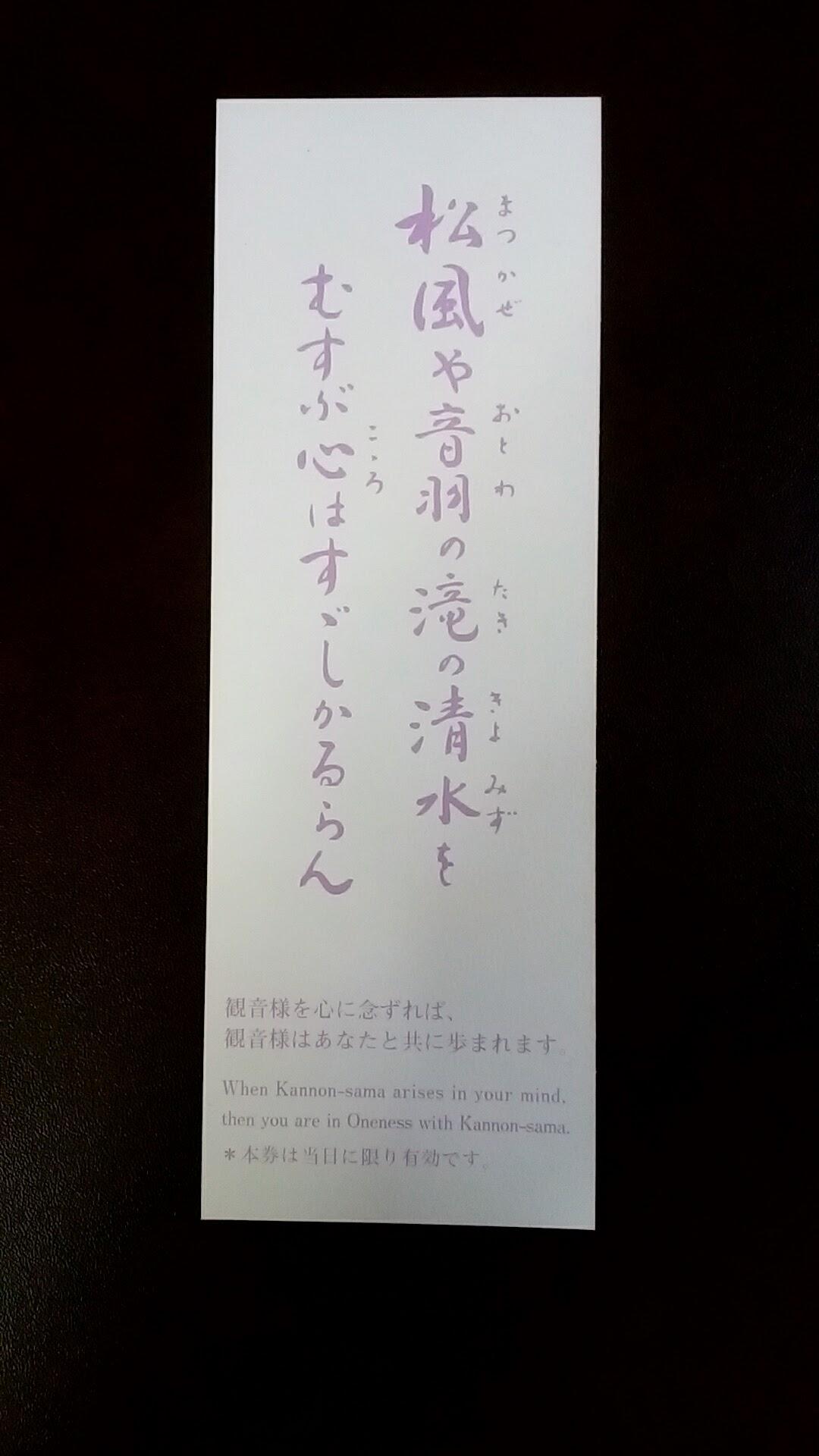 清水寺の拝観券(裏側)