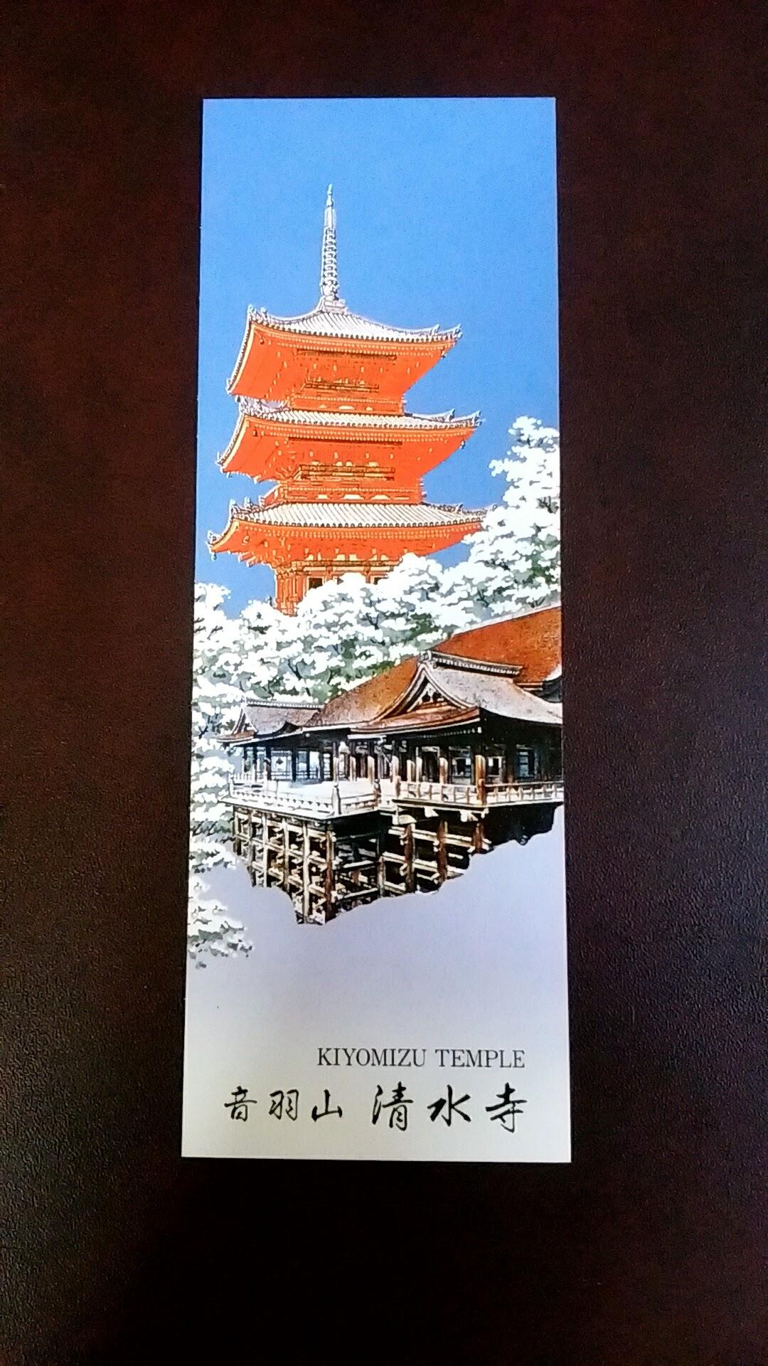 清水寺の拝観券(表)