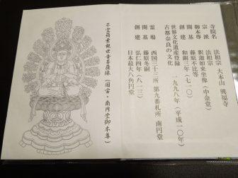 南円堂本尊御影(興福寺中金堂再建記念の限定御朱印帳)