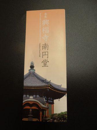 興福寺南円堂の拝観の栞