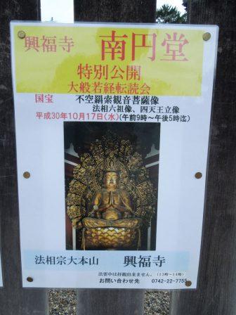 興福寺南円堂御開帳のお知らせ