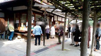 興福寺南円堂近くの御朱印受付