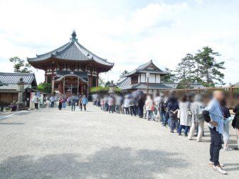 興福寺南円堂近くの御朱印待ち行列