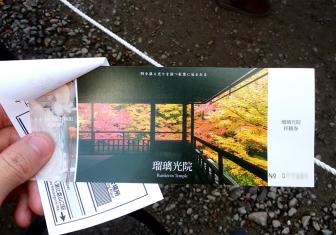 瑠璃光院とルイカイ―ル美術館の拝観券