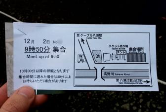 瑠璃光院の整理券